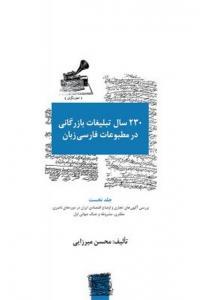 ۲۳۰ سال تبلیغات بازرگانی در مطبوعات فارسیزبان - جلد 1 نویسنده محسن میرزایی